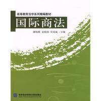 【正版二手书9成新左右】国际商法 侠名 北京对外经济贸易大学出版社有限责任公司