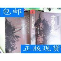 [二手旧书9成新]日本战国系列:丰臣秀吉・光与火 下 书边破损
