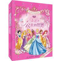走进公主的世界――迪士尼公主闪亮明星档案(童趣出品)