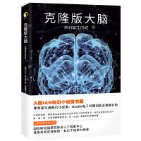 克隆版大脑(如果你脑子里的一切都被计算机复制,会发生什么事?国际斯坦福研究协会人工智能中心首席科学家理查德・瓦尔丁格倾