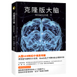 克隆版大脑(如果你脑子里的一切都被计算机复制,会发生什么事?国际斯坦福研究协会人工智能中心首席科学家理查德・瓦尔丁格倾力推荐)
