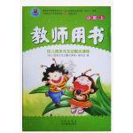 幼儿园多元互动整合课程:教师用书 小班上 教参 北京出版社