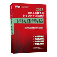 【正版书籍】2015全国二级建造师执业资格考试红宝书:水利水电工程管理与实务 中国铁道出版社