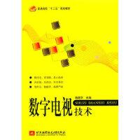数字电视技术(十二五) 杨建华 北京航空航天大学出版社 9787512403451