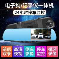 小车行车记录仪前后双录高清夜视 双镜头倒车影像电子狗测速一体