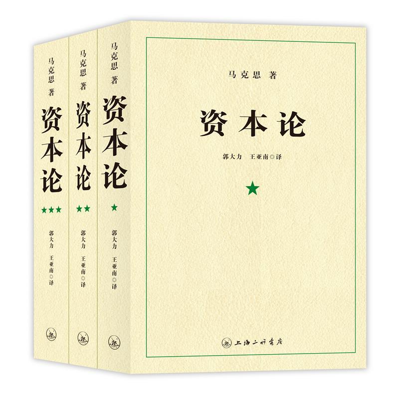 资本论(全三册)郭大力、王亚楠权威译本,读过并做重要批示,1938年中文全译本重新再版