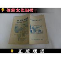 【二手正版9成新现货】周频谱仪使用指南 /不详 广东周林林频谱有限公司