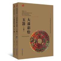 【正版二手书9成新左右】大漆彩绘玉器全2册 出版社:中国大地出版社 中国大地出版社