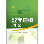 【正版图书-ZYHT】-数学建模讲义 9787547819227 上海科学技术出版社 知礼图书专营店