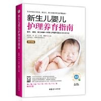 新生儿婴儿护理养育指南(软精装),陈宝英 刘宏 王书荃 戴耀华,中国妇女出版社,9787512715936
