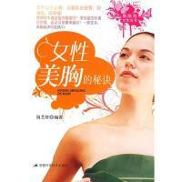 女性美胸的秘诀简芝妍 著安徽科学技术出版社