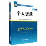 银行业专业人员初级职业考试专用教材:个人贷款(新大纲版)