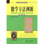 数学方法溯源(第2版)