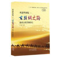 【正版二手书9成新左右】从这里出发古丝绸之路 起点上的文明印记 出版社:陕西人民教育出版社 陕西人民教育出版社