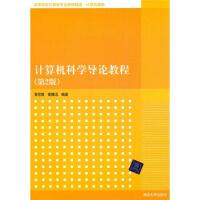 【二手书8成新】计算机科学导论教程(第2版 黄思曾,黄捷迅 清华大学出版社