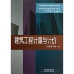 建筑工程计量与计价,张淑霞 何斌 著作,中国铁道出版社
