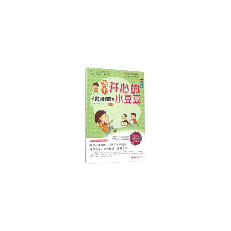 做个开心的小豆豆(小学生心理健康读物高年段)/小学生人文阅读系列 戴雨飞 江苏教育出版社 9787549920297