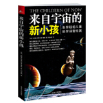 来自宇宙的新小孩 梅格・布莱克本・洛赛 江苏人民出版社 9787214072634