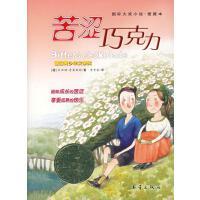 国际大奖小说―苦涩巧克力 (德)普莱斯勒 著,李紫蓉 译 新蕾出版社 9787530734407