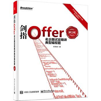 剑指Offer:名企面试官精讲典型编程题(第2版)继英文版登陆全球市场后又迎来重大升级 加大题量+更新题目+优化解法+融合中外 第二版重磅升级