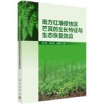 南方红壤侵蚀区芒萁的生长特征与生态恢复效应