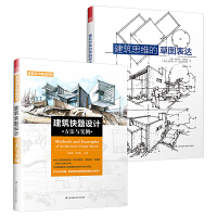 建筑思维的草图表达+建筑快题设计方法与实例(套装2册)基础手绘教程 建筑手绘从入门到精通 建筑专业考研复习参考教材