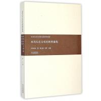 西周礼乐文明的精神建构/古典文学与华夏民族精神建构