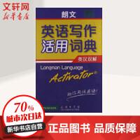 朗文英语写作活用词典 英汉双解 商务印书馆