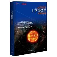 【旧书二手书9成新】上下百亿年:太阳的故事 卢昌海 9787302407621 清华大学出版社