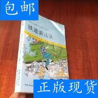 [二手旧书9成新]铁道游击队 /刘知侠 著;刘真骅 编;韩和平、?
