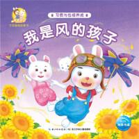 米乐米可生命教育故事书 习惯与性格养成:我是风的孩子,海豚传媒,长江少年儿童出版社,9787556049660