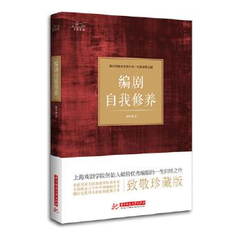 编剧自我修养(pdf+txt+epub+azw3+mobi电子书在线阅读下载)