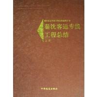 秦沈客运专线工程总结(上下册)