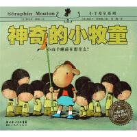 葫芦弟弟海豚绘本花园神奇的小牧童(平)0-3-6岁少幼儿童绘本亲子阅读宝宝睡神奇的小牧童亲子阅读宝宝