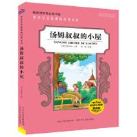 汤姆叔叔的小屋 斯托夫人 河北少年儿童出版社 9787537681124 新华书店 正版保障