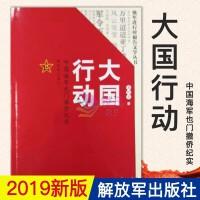 大国行动:中国海军也门撤侨纪实(2019年10月新版) 解放军出版社