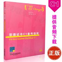 外教社 歌德证书C1备考指南 上海外语教育出版社 歌德证书考试指南 歌德语言证书欧标德语等级考试指导 歌德学院德语考试