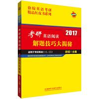 徐绽英语考研精品红皮书:2017考研英语阅读解题技巧大揭秘
