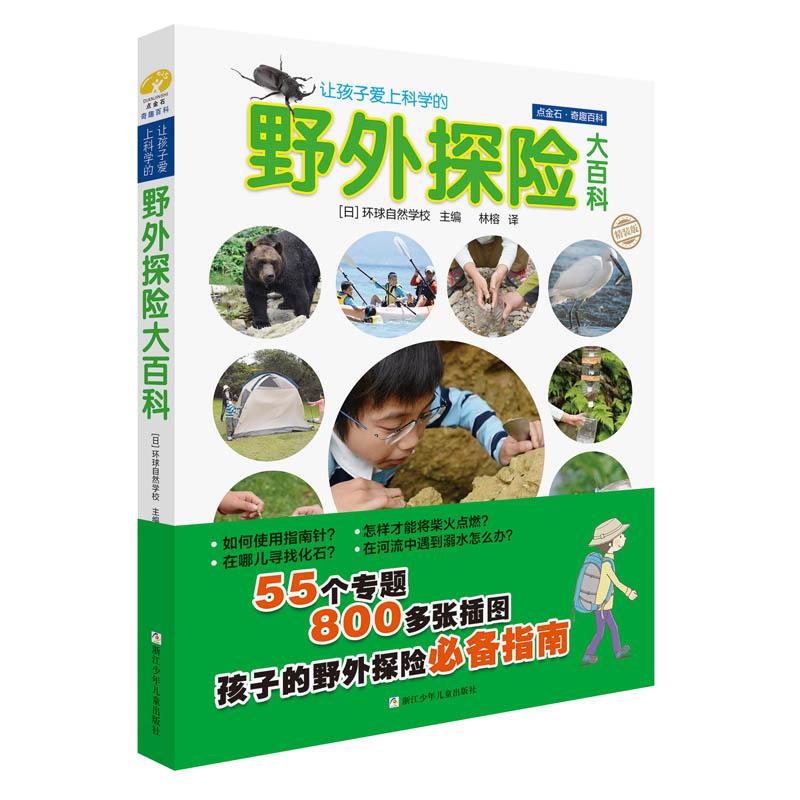 让孩子爱上科学的野外探险大百科(精装) 孩子的野外探险必备指南,由日本首家自然学校环球自然学校精心打造,55个专题+800多张插图,精装版,大开本,指导孩子贴近大自然、深度体验大自然,给孩子纯真、原始的快乐。【点金石奇趣百科系列】
