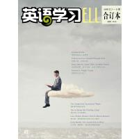 英语学习(2018年7-12期合订本)