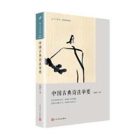 中国古典诗法举要(恋上古诗词:版画插图版)