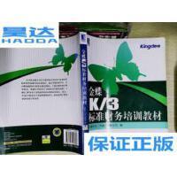 [二手旧书9成新]金蝶K/3标准财务培训教材 /金蝶软件有限公司 机?