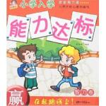 小学入学能力达标-智力卷 田玉娟 中国画报出版社 9787802202030