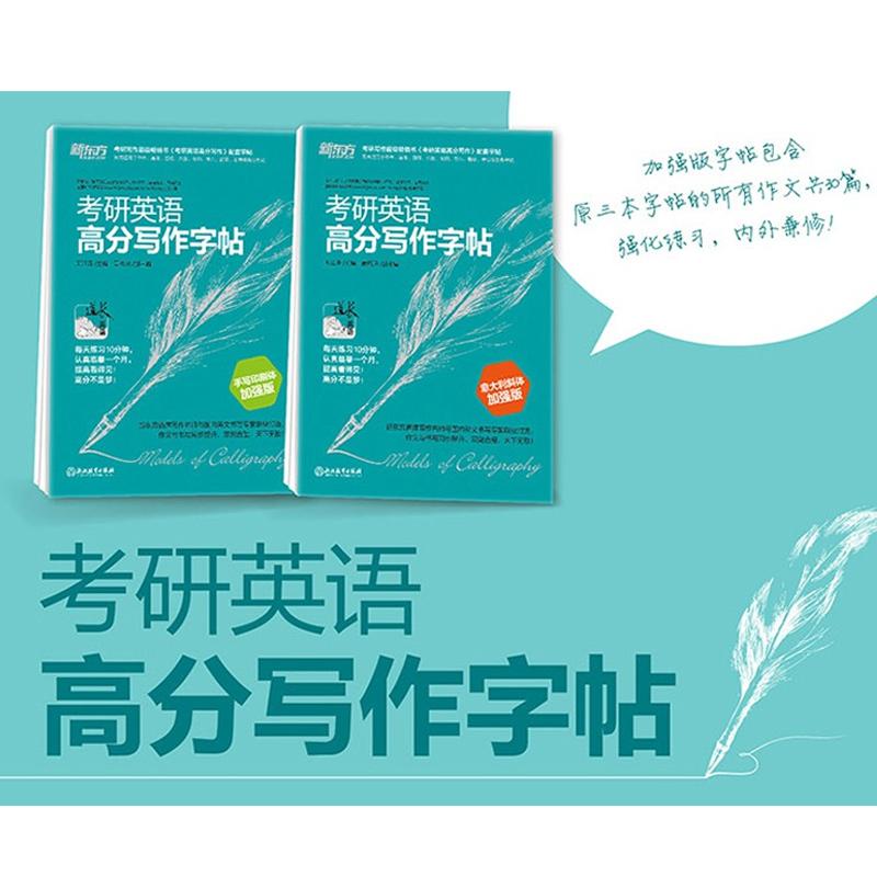 新东方 考研英语高分写作字帖:意大利斜体加强版+手写印刷体加强版 套装2册