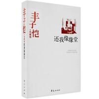 丰子恺精选集《还我缘缘堂》