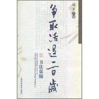 【正版二手书9成新左右】争取活过一岁书法集锦 周芳 上海科学技术出版社