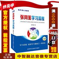 张同鉴学习流程(修订版)(5集2DVD+1本学习手册+2本暂存本)视频讲座光盘影碟片
