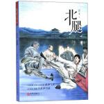北腿/翌平新阳刚主义少年成长书系,翌平 著,青岛出版社,9787555280200