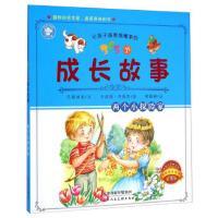 让孩子越看越懂事的365个成长故事:两个小探险家,巴赫纳伯,卡洛斯・布斯凯 绘,曹琳琳,天津人民美术出版社,97875