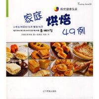 家庭烘培49例 (韩)李承植 ,张艳花,权哲 计 辽宁民族出版社 9787807228332